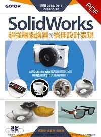 SolidWorks超強電腦繪圖與絕佳設計表現