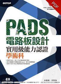 PADS電路板設計實用級能力認證學術科
