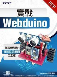 實戰Webduino:物聯網開發 智慧家居應用 自走車