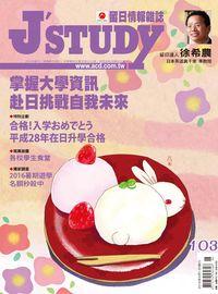 留日情報雜誌 [第103期]:掌握大學資訊 赴日挑戰自我未來