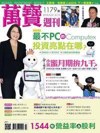 萬寶週刊 2016/06/06 [第1179期]:最不PC的Computex 投資亮點在哪?