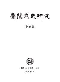 臺陽文史研究 [創刊號]