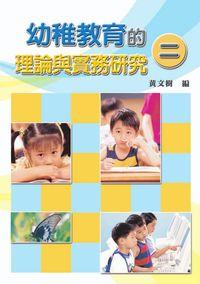 幼稚教育的理論與實務研究. 二