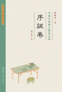 中國古典散文精選注譯, 序跋卷