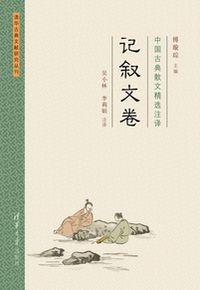 中國古典散文精選注譯, 記敘文卷