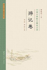 中國古典散文精選注譯, 遊記卷