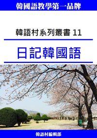 日記韓國語 [有聲書]