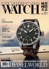 城邦國際名表 [第81期]:2016 巴塞爾世界鐘錶珠寶博覽會 現地採訪報導 BASELWORLD