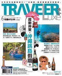 旅人誌 [第133期]:躍動仲夏,沖繩跳島假期