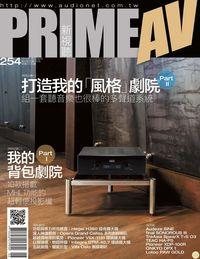 Prime AV新視聽 [第254期]:打造我的風格劇院