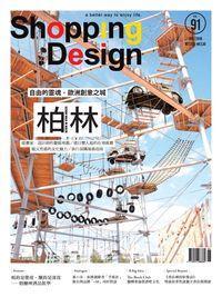 Shopping Design [第91期]:柏林 自由的靈魂,歐洲創意之城
