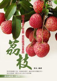 荔枝:荔枝健康小百科
