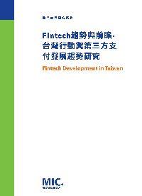 Fintech趨勢與前瞻:臺灣行動與第三方支付發展趨勢研究