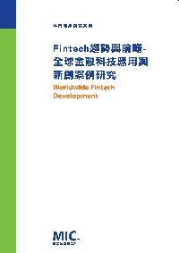 Fintech趨勢與前瞻:全球金融科技應用與新創案例研究