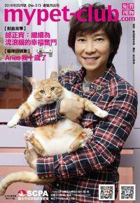 Mypet-club [第57期]:邰正宵 繼續為流浪貓的幸福奮鬥