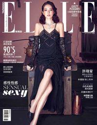 ELLE她雜誌 [第297期]:感性性感 SENSUAL Sexy