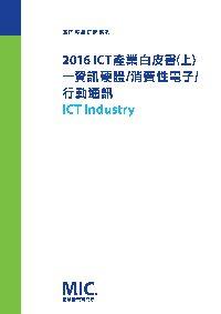 2016 ICT產業白皮書. 上, 資訊硬體/消費性電子/行動通訊
