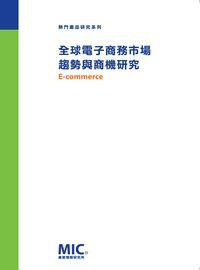 全球電子商務市場趨勢與商機研究