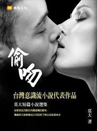 偷吻:莫大短篇小說選集