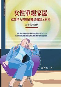 女性單親家庭就業培力與服務輸送機制之研究:以台北市為例