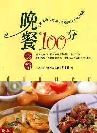 晚餐食譜100分