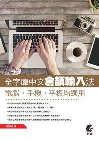 全字庫中文倉頡輸入法:電腦, 手機, 平板均適用