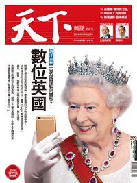 天下雜誌 2016/06/08 [第599期]:數位英國