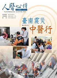 人醫心傳:慈濟醫療人文月刊 [第149期]:臺南震災 中醫行