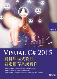 Visual C#2015資料庫程式設計暨進銷存系統實作