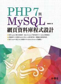 PHP 7與MySQL網頁資料庫程式設計
