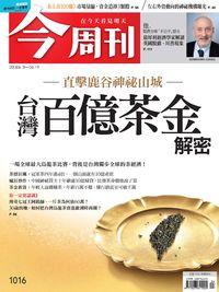 今周刊 2016/06/13 [第1016期]:台灣百億茶金解密