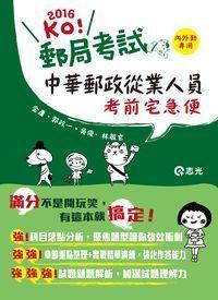 中華郵政從業人員考前宅急便