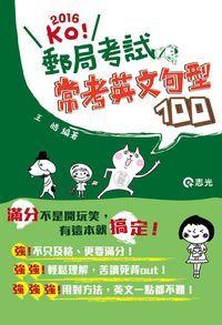 常考英文句型100