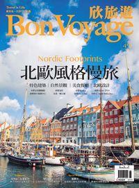 Bon Voyage欣旅遊 [第49期]:北歐風格慢旅
