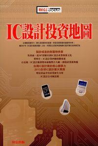 IC設計投資地圖