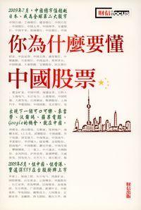 你為什麼要懂中國股票