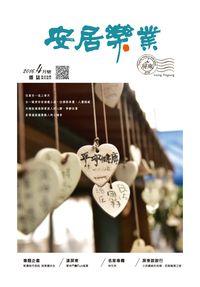 安居樂業-i屏東 [2016.04月號]:新農時代萌起 屏東邁步走