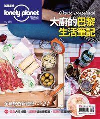 孤獨星球 [第55期]:大廚的巴黎生活筆記