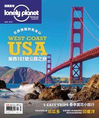孤獨星球 [第54期]:從西雅圖到舊金山 美西101號公路之旅