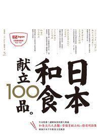 日本和食献立100品 [有聲書]:Nippon所藏日語嚴選講座