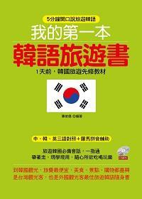 我的第一本韓語旅遊書 [有聲書]:5分鐘開口說旅遊韓語