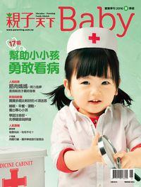 親子天下Baby [2016 夏季號]:寶寶季刊:17 招幫助小小孩勇敢看病