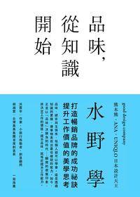 品味, 從知識開始:日本設計天王打造百億暢銷品牌的美學思考術