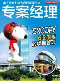 專案經理雜誌 [簡中版] [第27期]:SNOOPY 65周年的項目管理