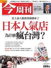 今周刊 2016/06/20 [第1017期]:日本人氣店