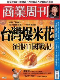 商業周刊 2016/06/20 [第1492期]:台灣爆米花征服11國戰記