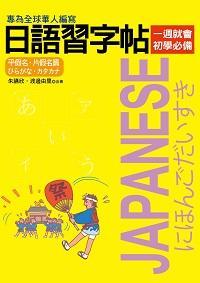 日語習字帖:平假名.片假名篇ひらがな.カタカナ