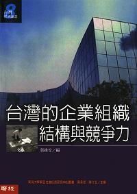 台灣的企業組織結構與競爭力