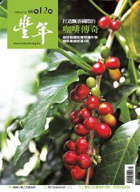 豐年 105/06/16 [第66卷12期]:咖啡傳奇