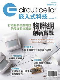 Circuit Cellar嵌入式科技 國際中文版 [Isuue 1]:物聯網 創新實戰